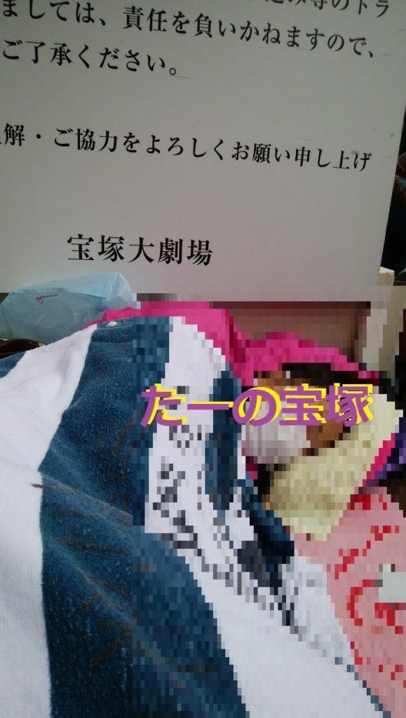 宝塚大劇場 当日券