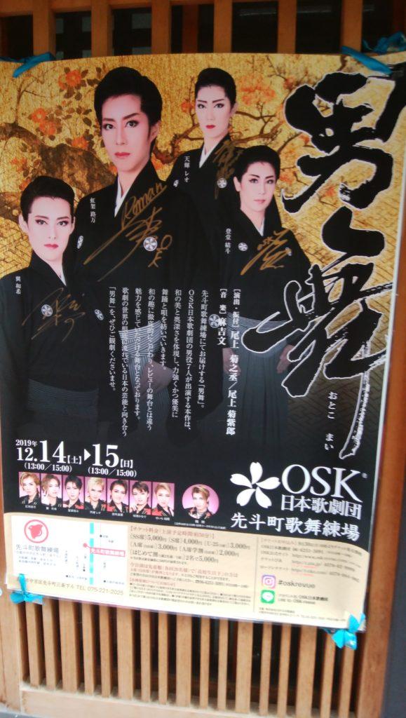 OSK 男舞