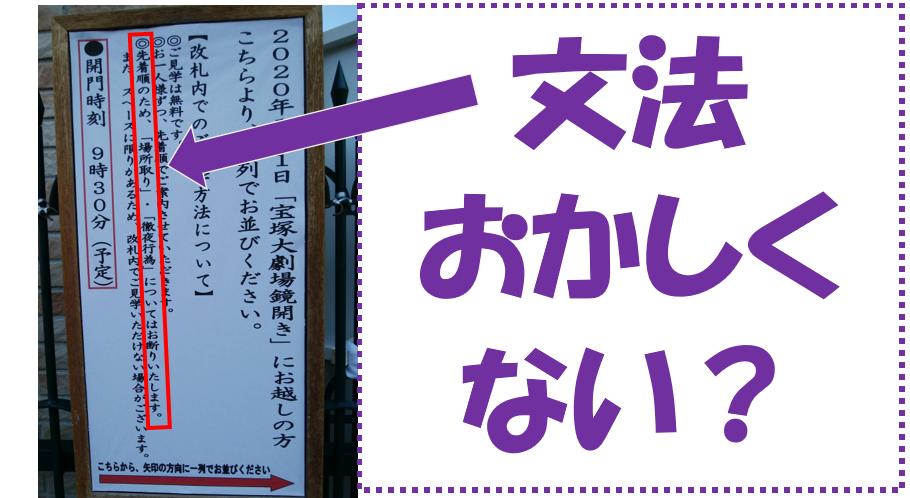 宝塚大劇場案内板